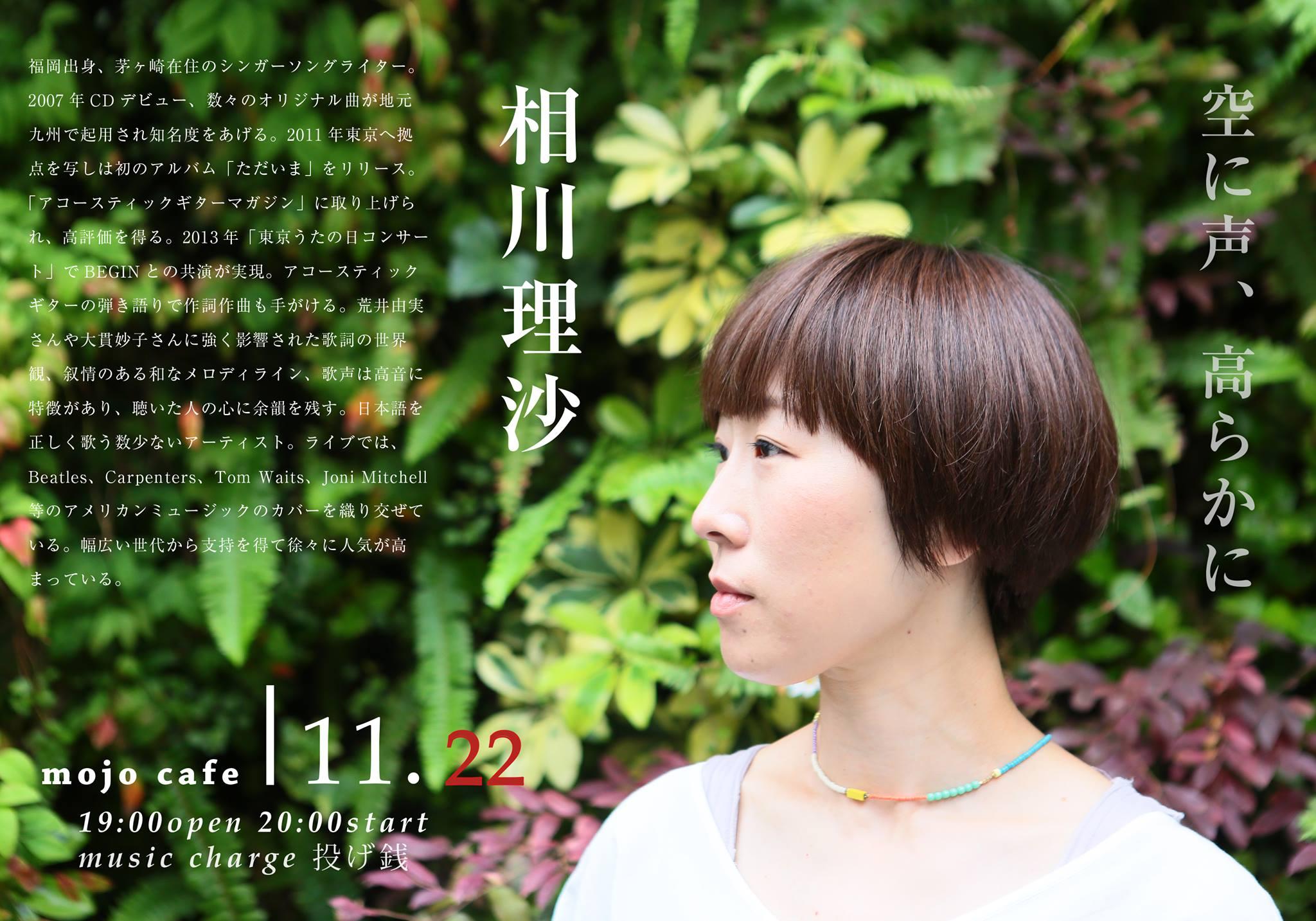 相川理沙 11.22 Mojo Cafe.jpg